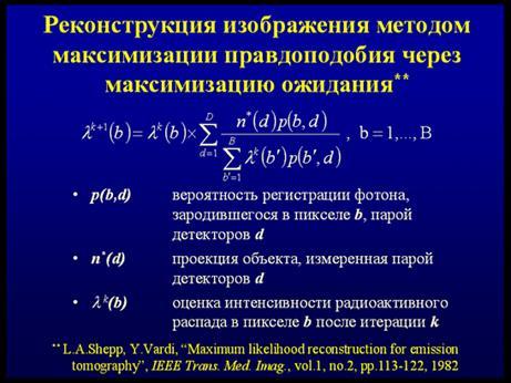 1. Принцип ПЭТ